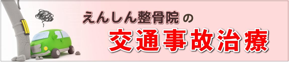 江別市野幌 むちうち治療 交通事故治療