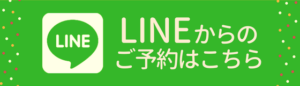 江別市野幌えんしん整骨院LINE予約