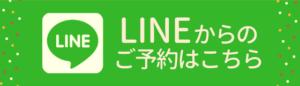 LINEからのご予約