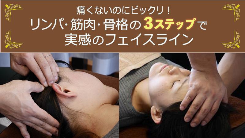 リンパ・筋肉・骨格からアプローチする痛くない小顔矯正