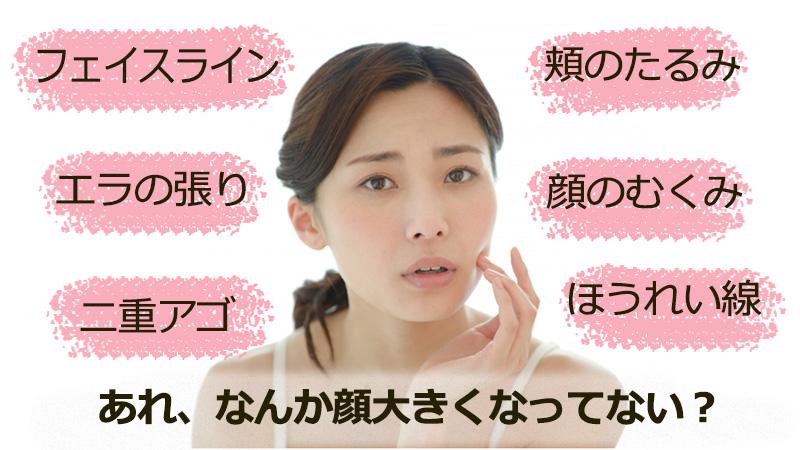 顔の大きさやお肌でお悩みではありませんか?