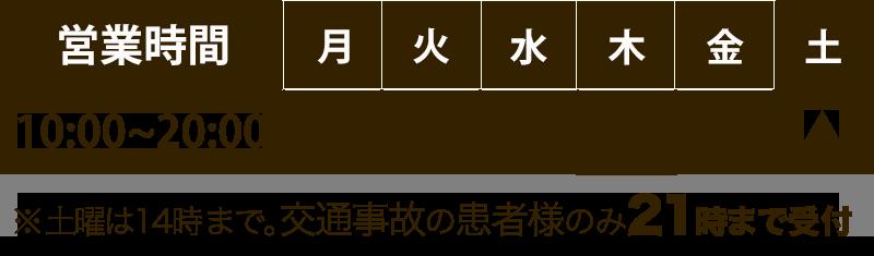 営業時間|江別野幌のえんしん整骨院