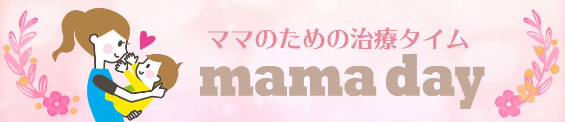 江別市野幌えんしん整骨院の託児付きイベントmama day