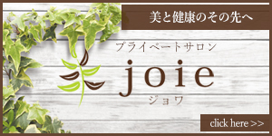 美と健康のその先へ プライベートサロンjoie-ジョワ-